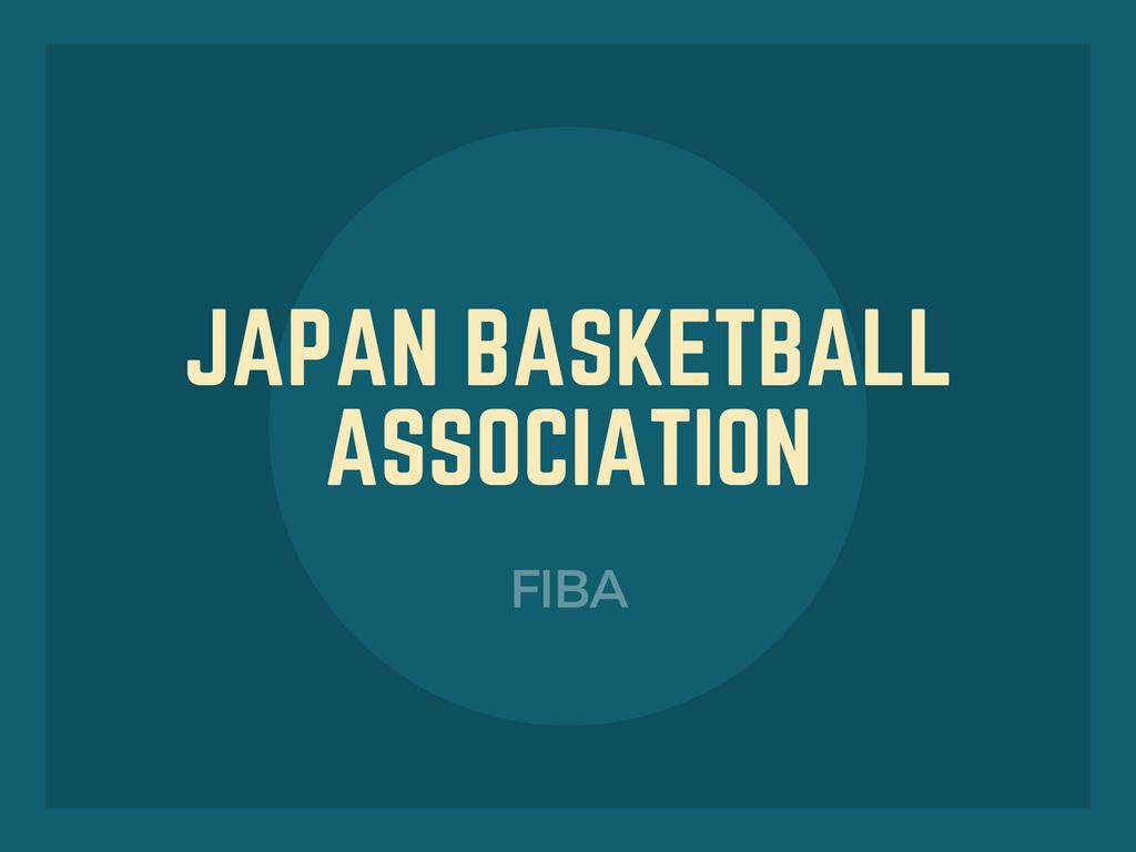 日本バスケット協会とFIBA