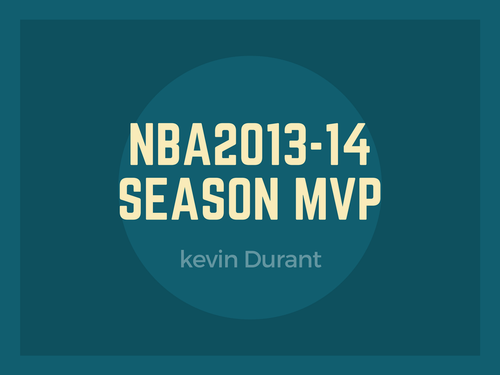 NBA2013-14シーズンMVP ケビンデュラント