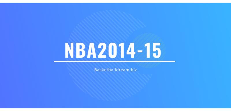 NBA2014-15シーズン