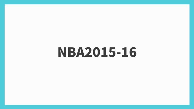 NBA2015-16シーズン
