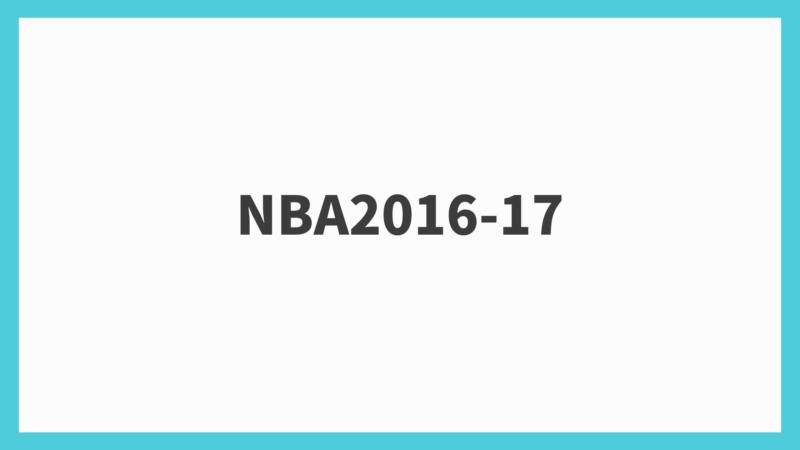 NBA2016-17