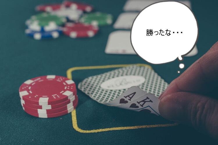 勝利を目前にしたカードゲーム