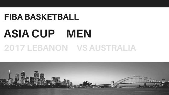FIBAアジアカップ2017vsオーストラリア