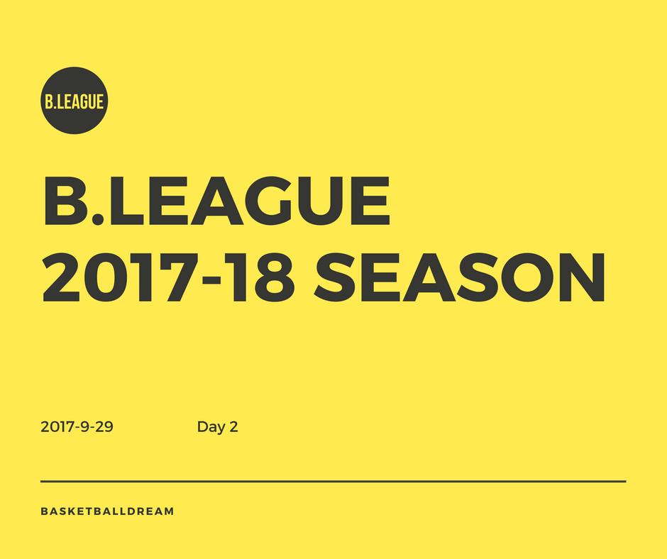 bリーグ2017-18シーズン2日目