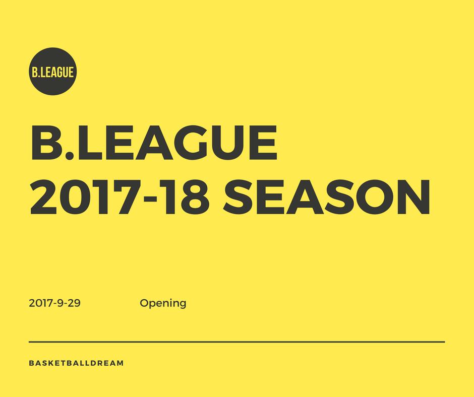 Bリーグ2017-18シーズン 開幕戦