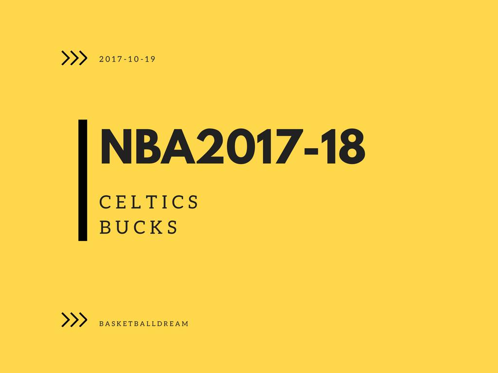 NBA 2017-18 セルティックスvsバックス