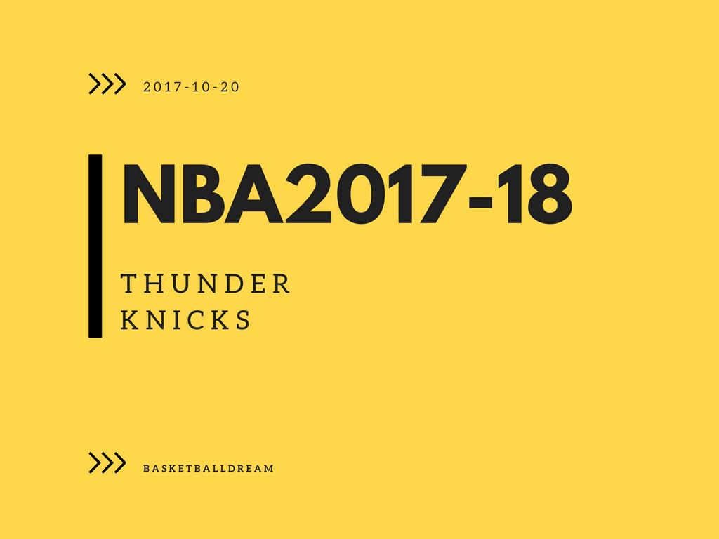 NBA2017-18 サンダーvsニックス10/20