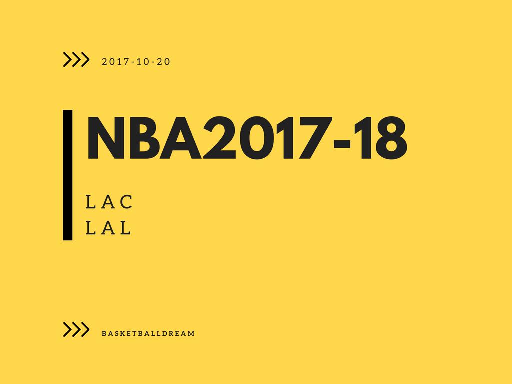 NBA2017-18 クリッパーズvsレイカーズ 10/20
