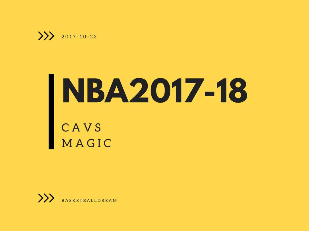 NBA2017-18 10/22 キャブスvsマジック