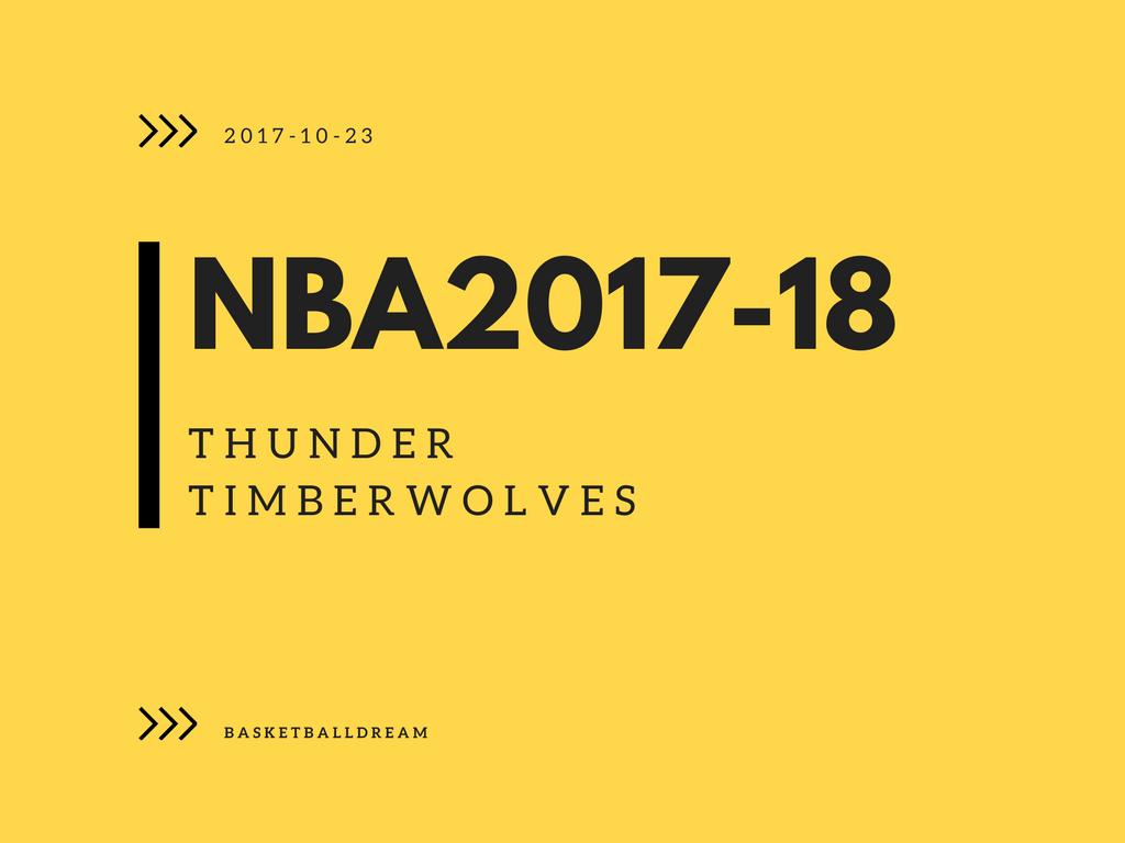 NBA2017-10-23 サンダーvsティンバーウルブズ