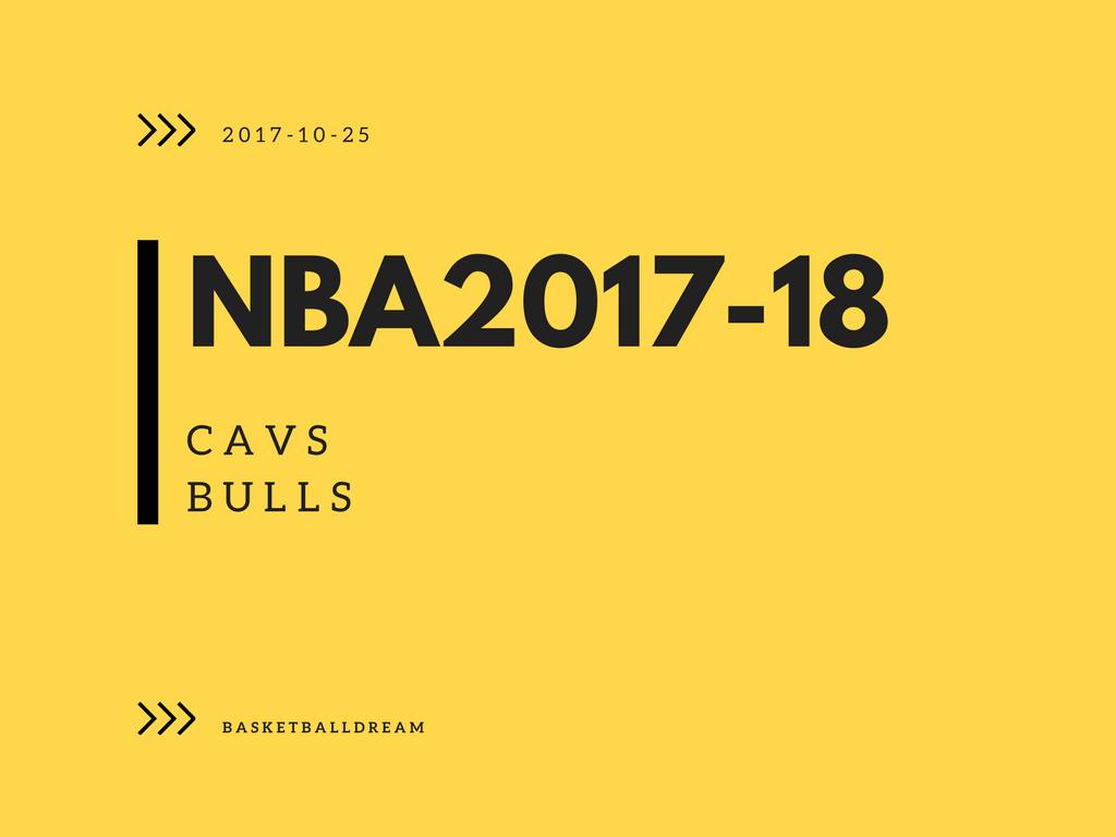 NBA2017-10-25 キャブスvsブルズ