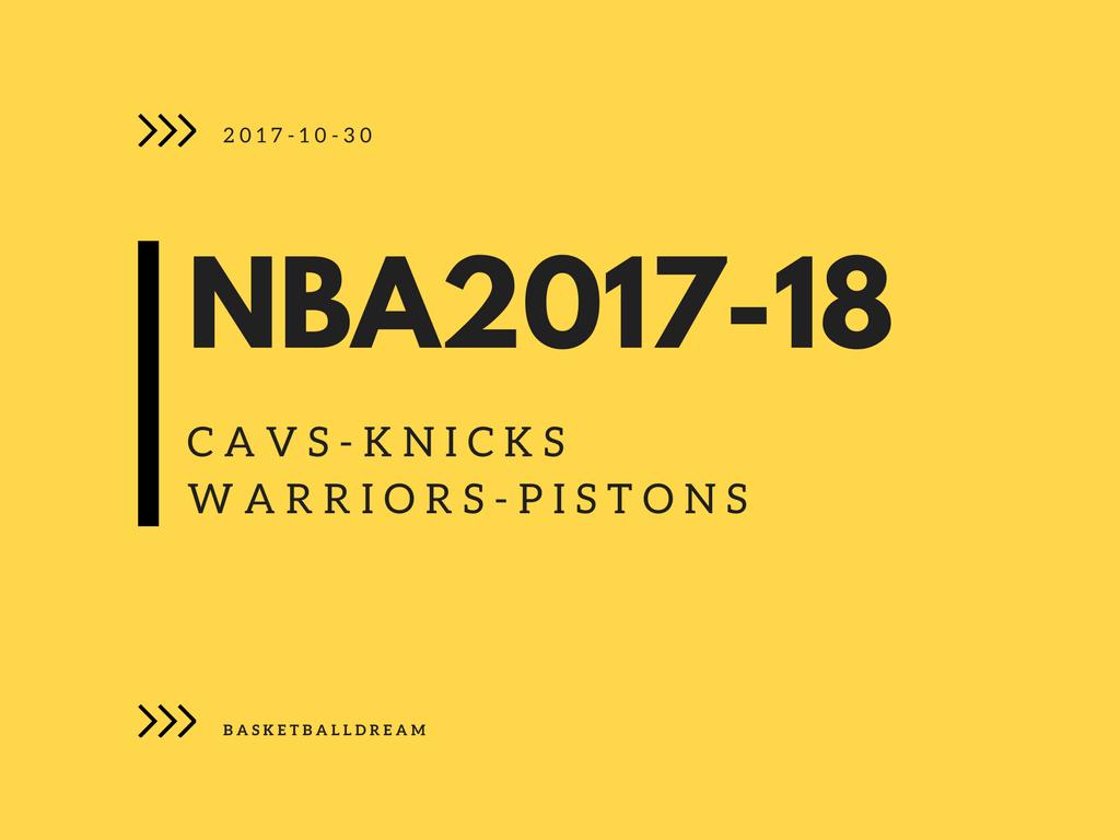 NBA2017-10-30 キャブスvsニックス、ウォリアーズvsピストンズ