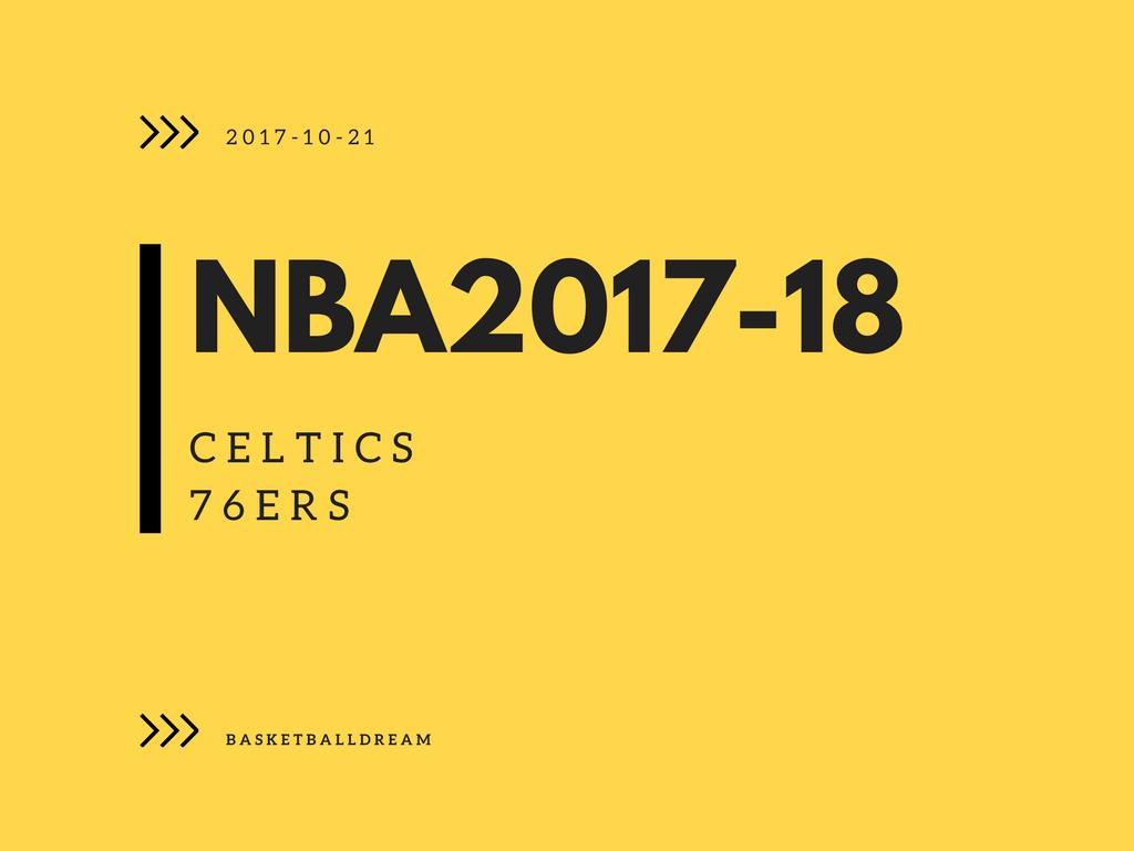 NBA2017-18 セルティックスvsシクサーズ 10/21