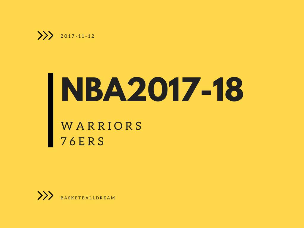NBA2017-11-12 ウォリアーズvsシクサーズ