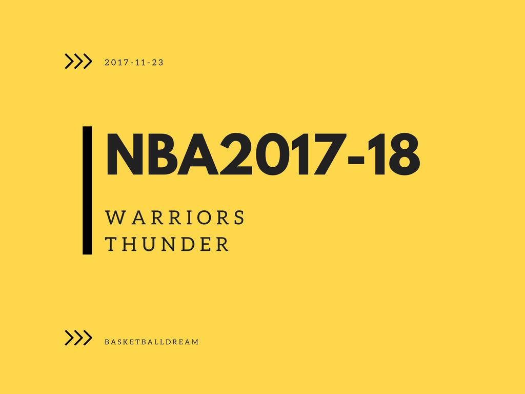 NBA2017-11-23 ウォリアーズvsサンダー