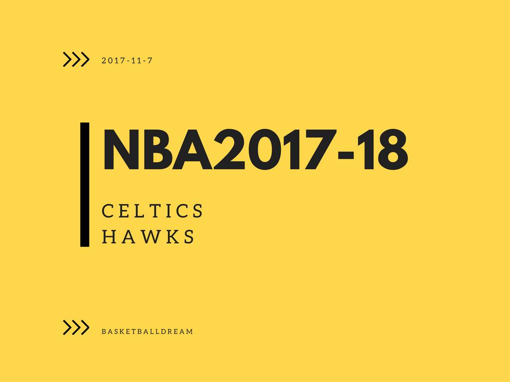 2017--11-7NBA セルティックス-ホークス