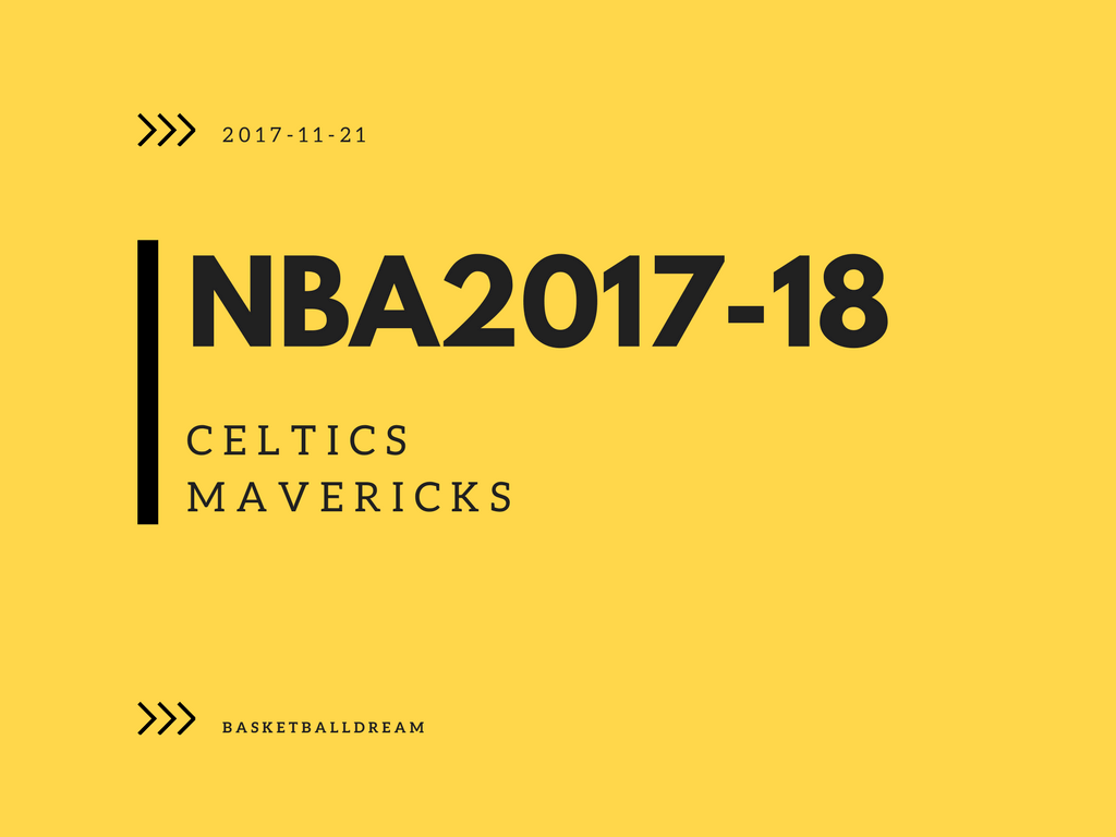 NBA2017-11-21 セルティクスvsマブス