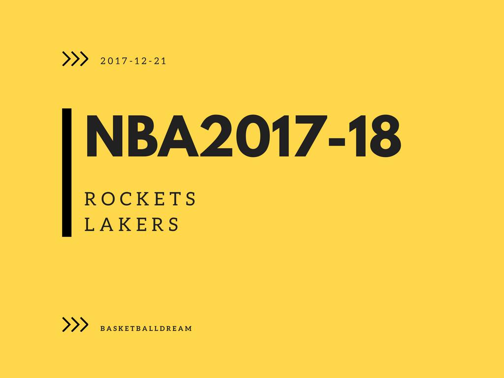 NBA2017-12-21 ロケッツvsレイカーズ