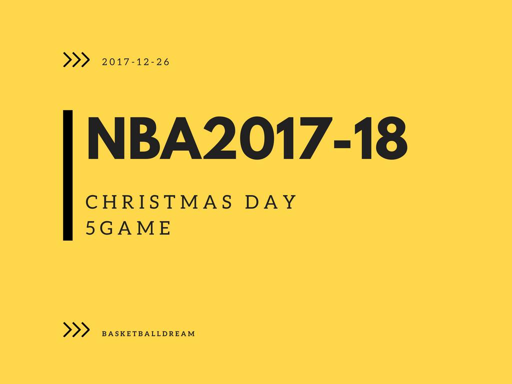 NBA2017-12-26 クリスマスデー5ゲームハイライト