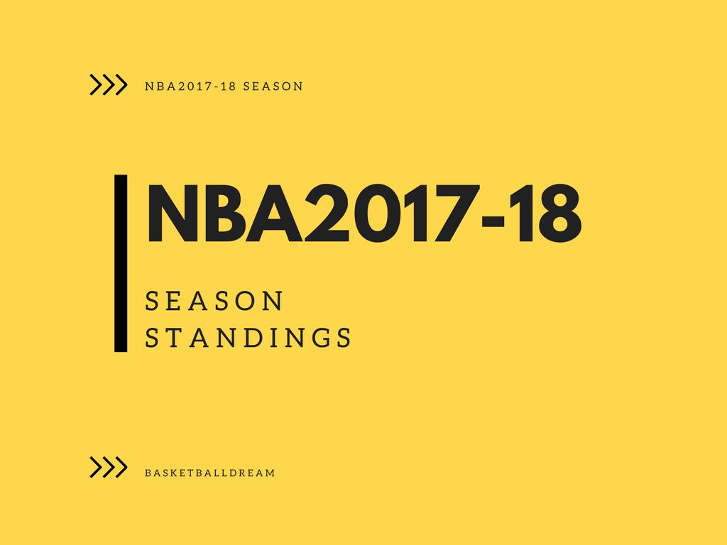 NBA2017-18シーズン順位表