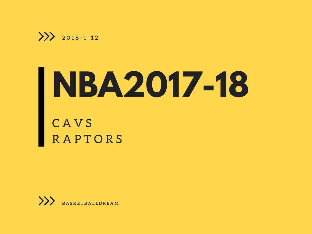 NBA2018-1-12 キャブスvsラプターズ