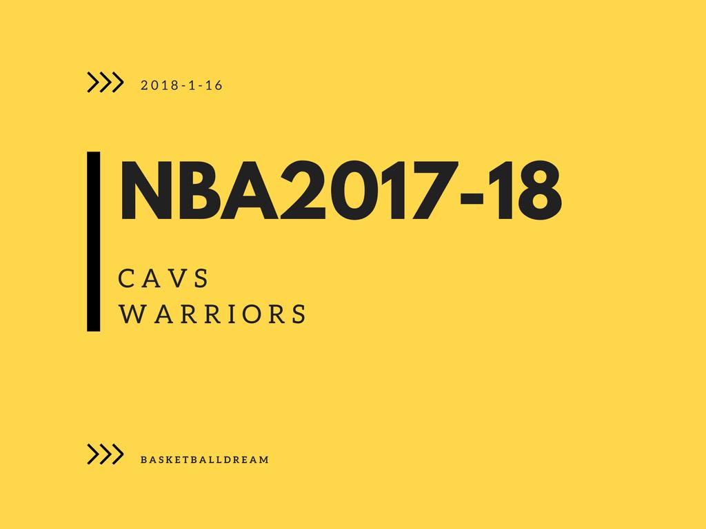 NBA2018-1-16 キャブスvsウォリアーズ