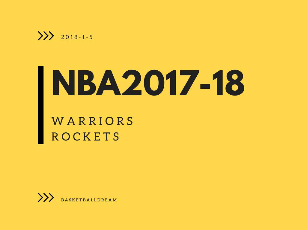 NBA2018-1-5 ウォリアーズvsロケッツ