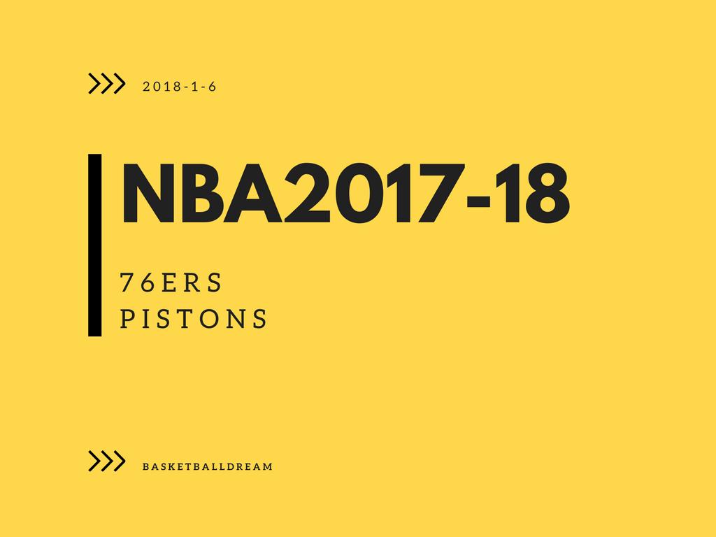 NBA2018-1-6 シクサーズvsピストンズ