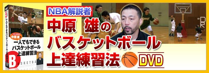 BA解説者 中原 雄の一人でもできるバスケットボール上達練習法