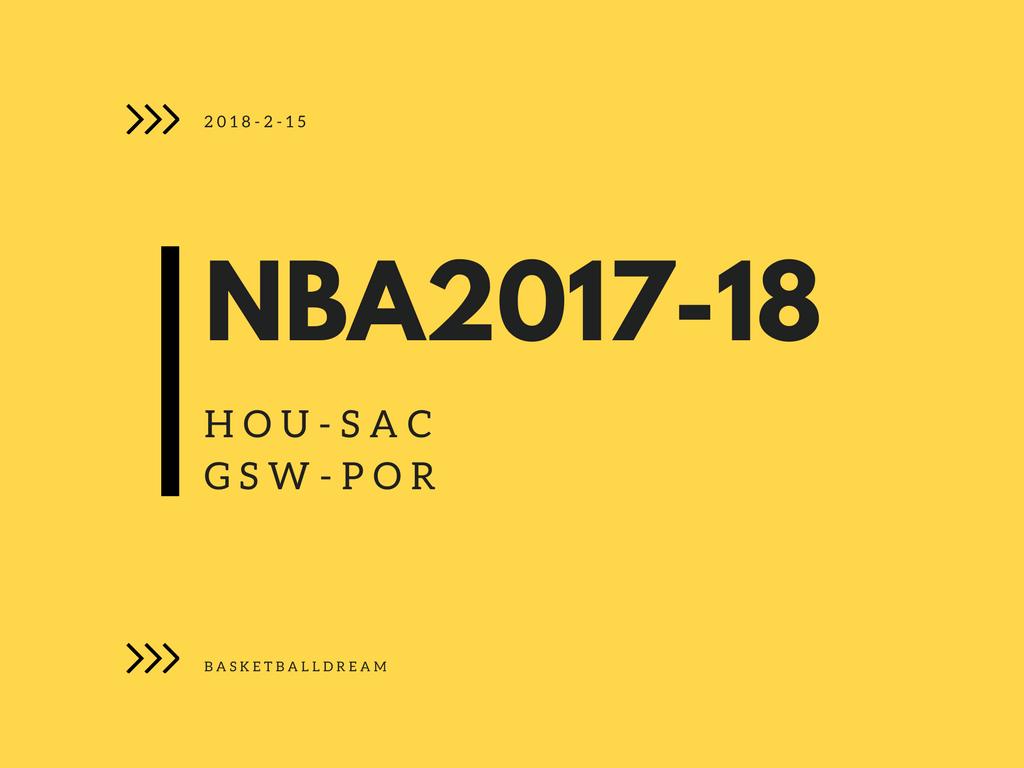 NBA2018-2-15ロケッツ-キングス、ウォリアーズ-ブレイザーズ