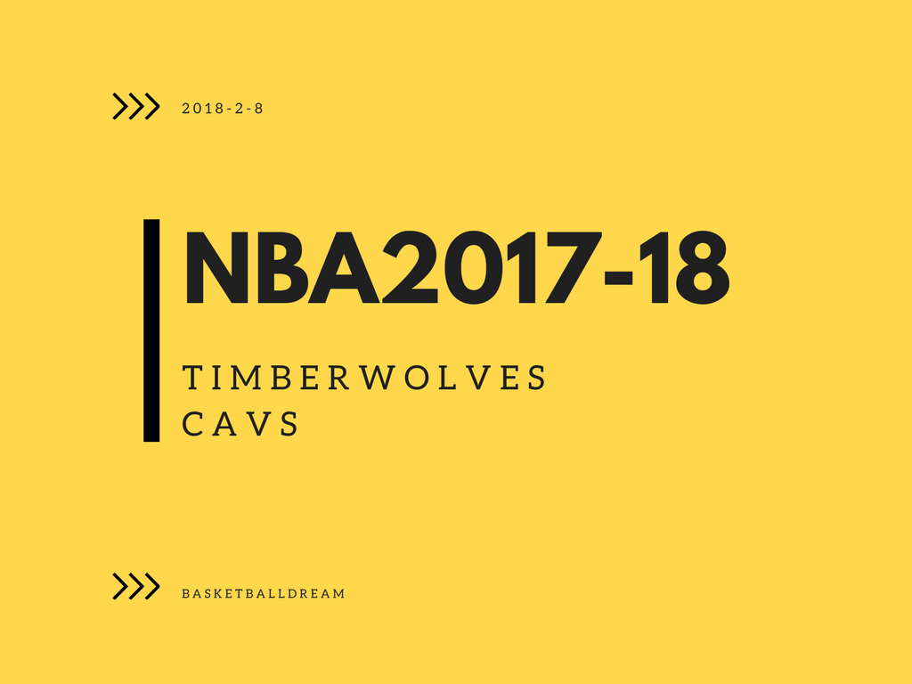 NBA2018-2-8 キャブスvsウルブズ