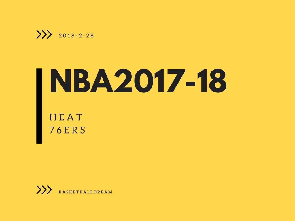 NBA2018-2-28 ヒート-シクサーズ