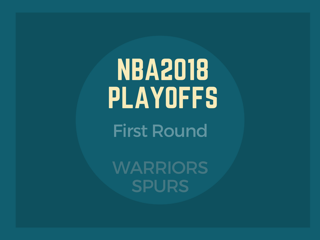 NBA2018プレーオフファーストラウンド、スパーズ-ウォリアーズ