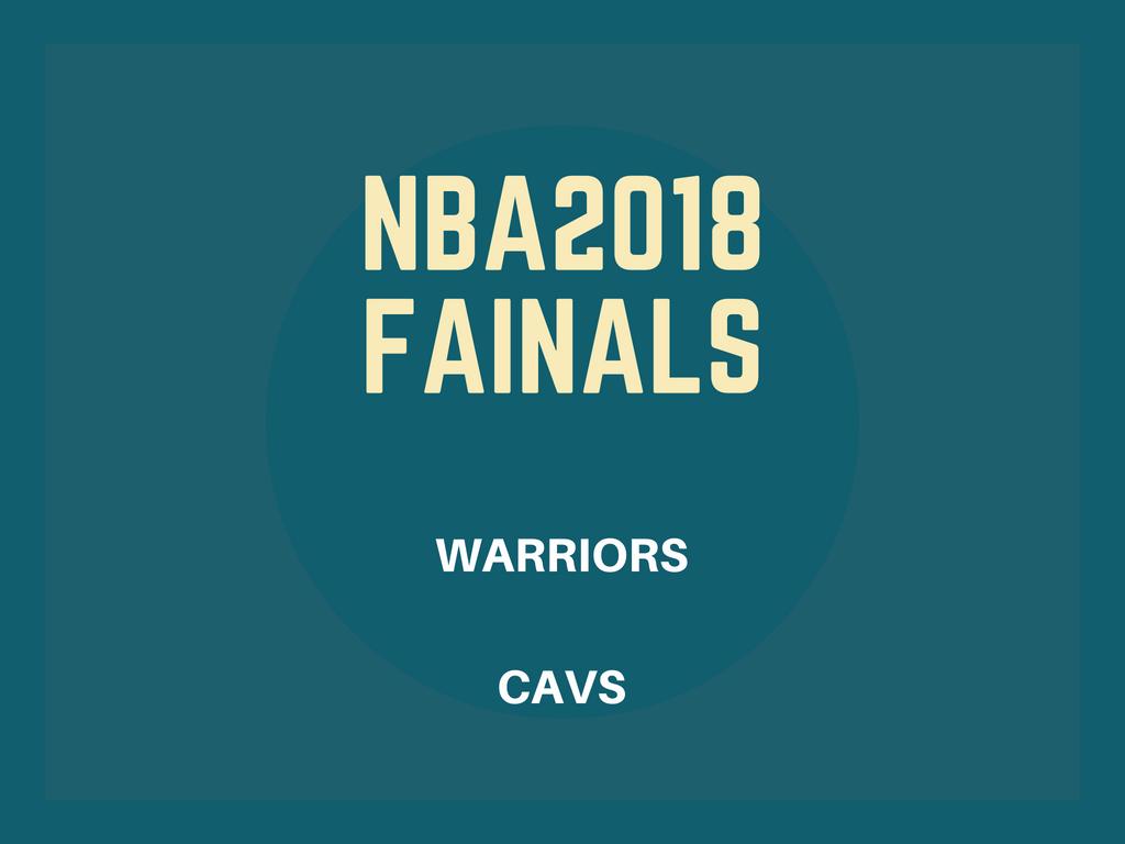 NBA2018ファイナル:ウォリアーズVSキャブス