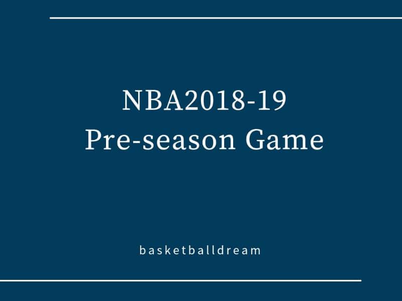 NBA2018-19プレシーズンゲーム