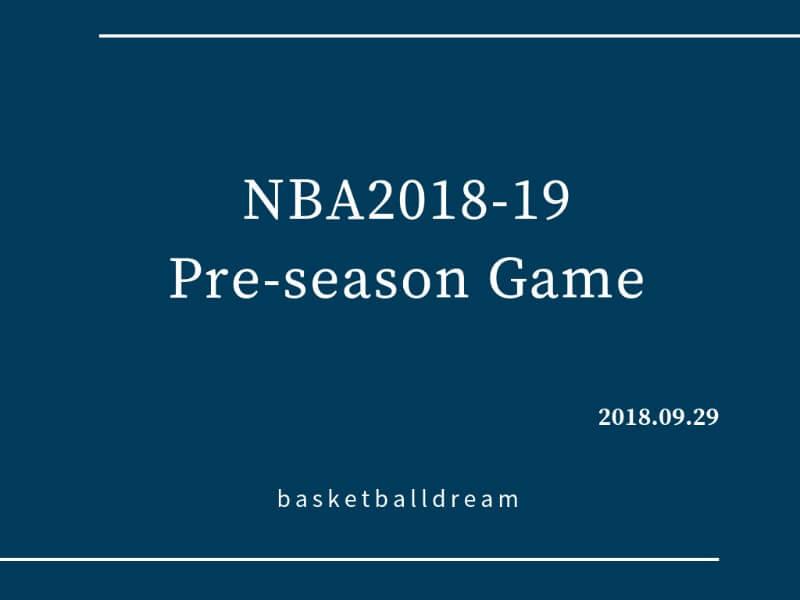 NBApureシーズンゲーム2018-19.9.29