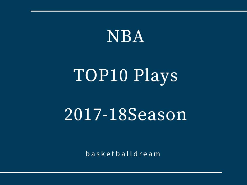 NBA2017-18シーズンTOP10