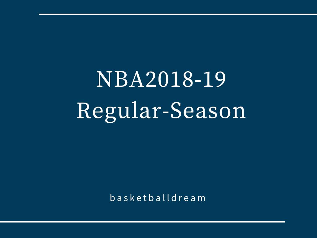 NBA2018-19レギュラーシーズン