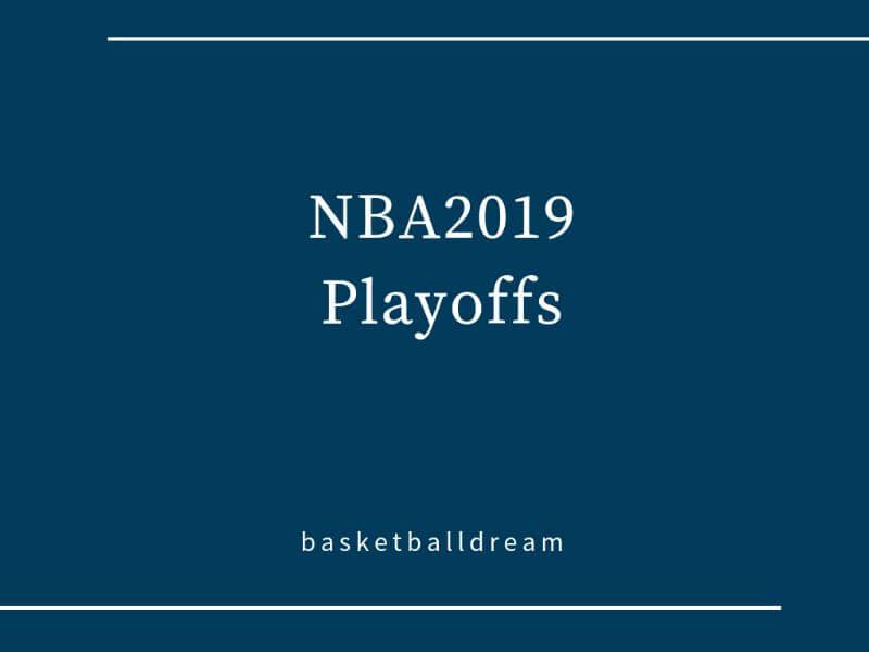 NBA2019プレイオフ