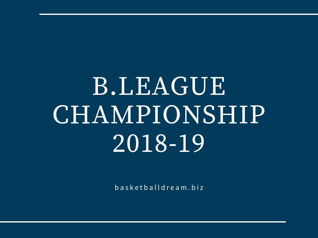 B.LEAGUE CHAMPIONSHIP 2018-19