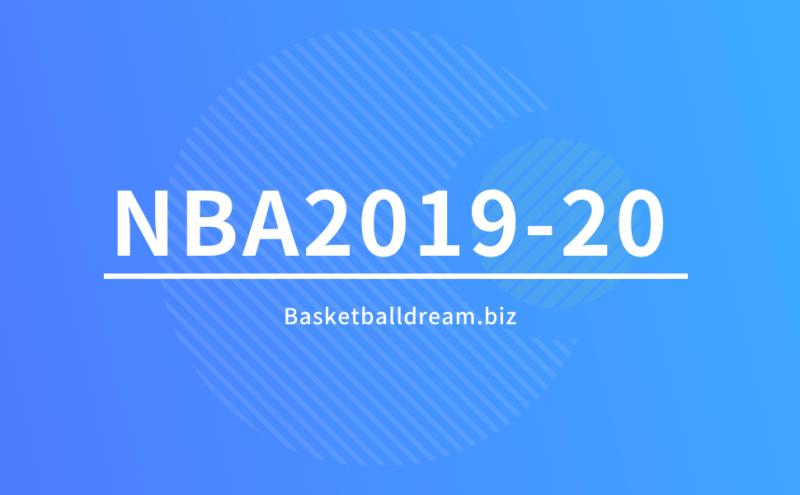 NBA2019-20シーズン